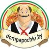 Дом Папочки: Пироги и Пицца, доставка по Минску