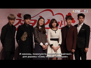 RUSSAB 2016.11.22 First_Kiss_for_the_Seventh_Time_LOTTEDFS пресс-конференция