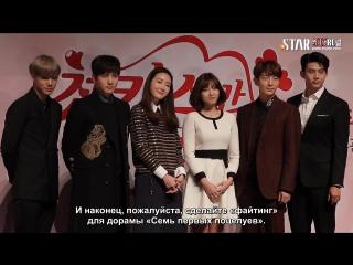 RUSSAB 2016.11.22 First_Kiss_for_the_Seventh_Time_LOTTEDFS пресс-конференция
