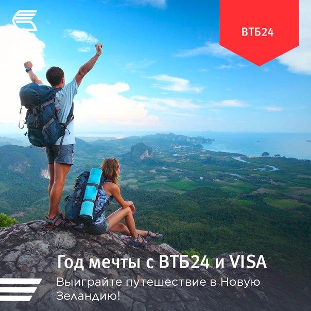 Целый год воплощаем мечты с Visa и ВТБ24! Мечта сезона — оказаться на