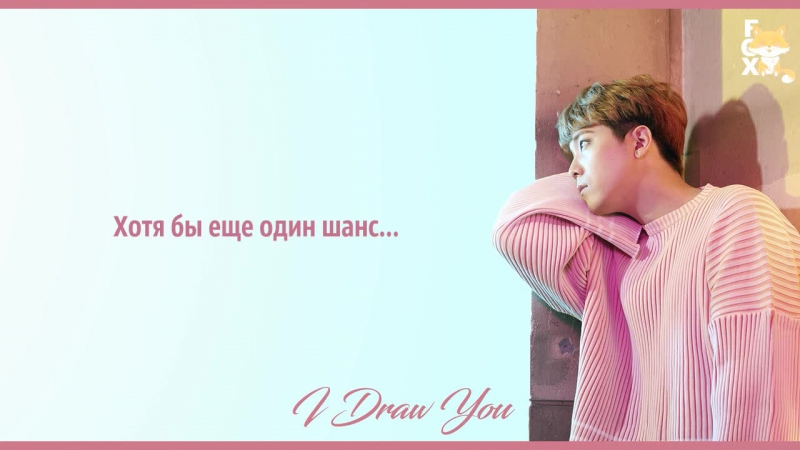 [FSG FOX] FTISLAND - I Draw You |рус.саб|