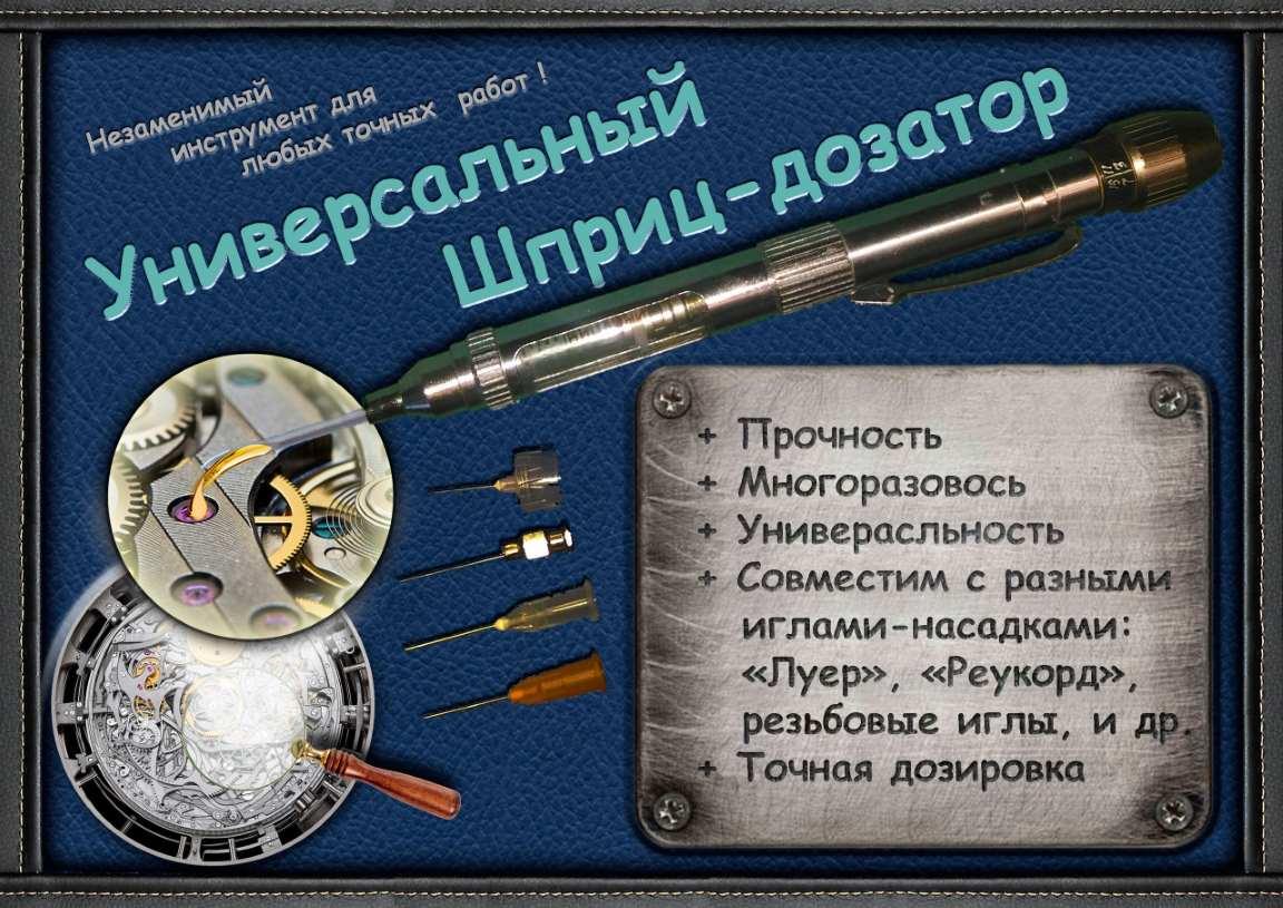 Универсальный шприц-дозатор