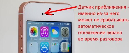 Как сделать чтобы не выключался экран на айфоне