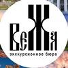 Экскурсии по Беларуси. Бюро Вежа
