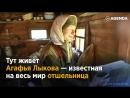 Агафья Лыкова – знаменитая отшельница
