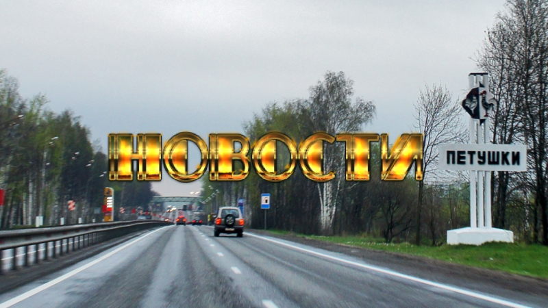 Запуск газа в деревне Молодилово