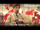 Обещание (The Promise) 2017. Трейлер №2. Русский дублированный [1080p]