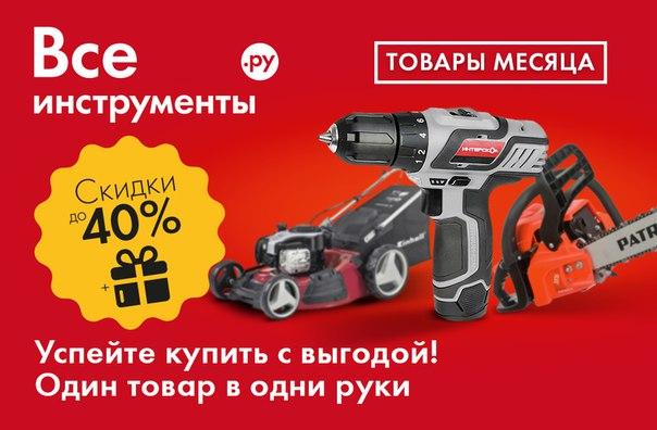 Реально низкие цены на классный инструмент    ВсеИнструменты.ру провод