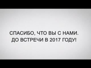 Новости, которые вы выбирали в 2016 году- подборка RT на русском