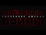 Звёздные Войны 8: Последние джедаи – Русский Тизер-Трейлер (2017)