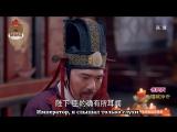 Императрица Китая серия 6.из 82 русские субтитры