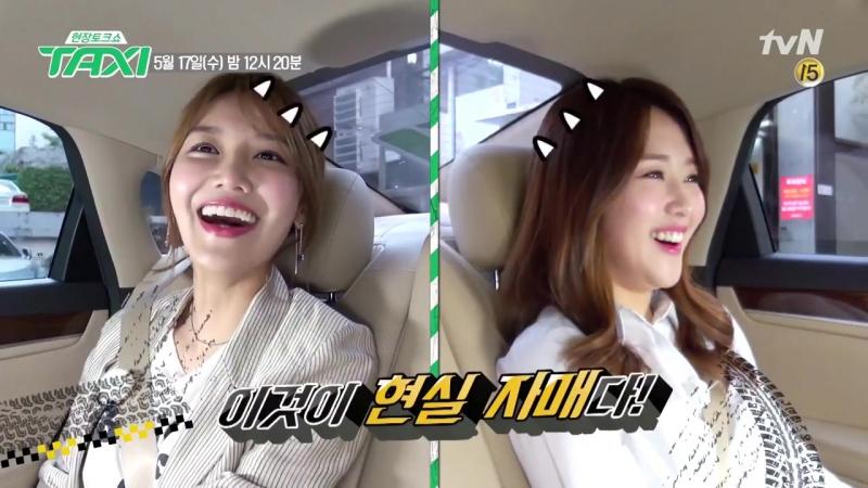 [CLIP] Sooyoung - TAXI Preivew