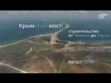 Крымский мост с высоты. Cтройка от Тамани до Керчи
