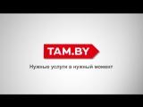 TAM.BY - нужные услуги в нужный момент