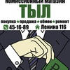 "Ломбард Комиссионный магазин ""ТЫЛ"" Киров"