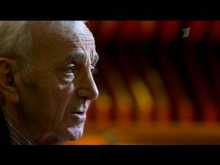 Шарль Азнавур в студии Владимира Познера