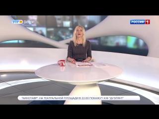 Вести Сочи 08.06.2017 8:35