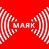 Радио «Маяк» Барнаул 101 FM | Бийск 107.2 FM