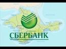 Чей Крым – 4. А что вообще наше
