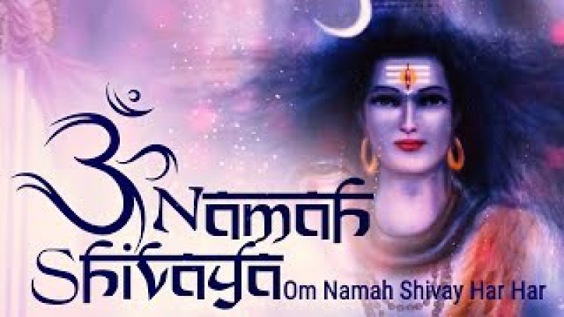 POWERFUL SHIVA MANTRA DHUN OM NAMAH SHIVAYA OM NAMAH SHIVAY HAR HAR VERY BEAUTIFUL SONG смотреть онлайн без регистрации