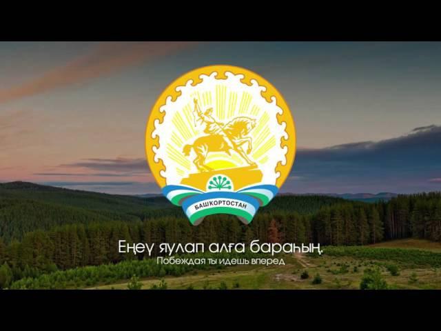 Гимн Башкортостана - Башҡортостан, hин hөйөклө ғәзиз ер (Башкортостан, Отчизна д...
