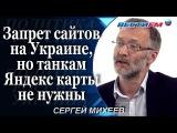 Сергей Михеев: Запрет сайтов на Украине, но танкам Яндекс карты не нужны