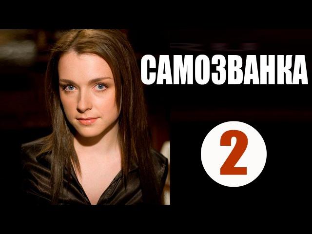 Шикарная веселая и душевная мелодрама САМОЗВАНКА 2 серия русские мелодрамы
