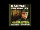 Владимир Богомолов. Момент истины (В августе 44-го...). Часть 3