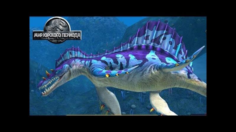 Плиозавр и Стиксозавр с глубин Jurassic World The Game прохождение на русском