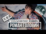 Роман Головин 12.10.16 Stand Up Comedy Vladivostok бар STREETBAR