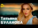 Татьяна Буланова - Не бойтесь любви Премьера 2016