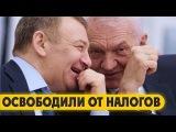 Путинских друзей-олигархов освободили от налогов 22032017
