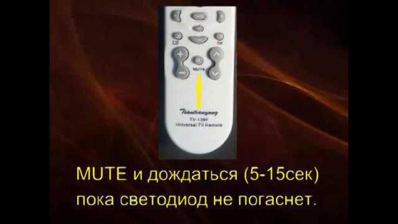 Настройка пульта для телевизора TV 139F универсальный.