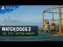 Watch Dogs 2 - Где этот чертов хакер