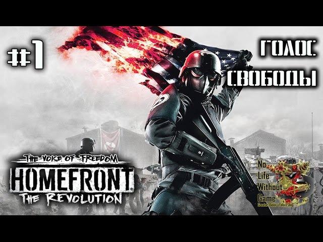 Homefront: The Revolution DLC[1] - Голос Свободы (Прохождение на русском(Без комментариев))