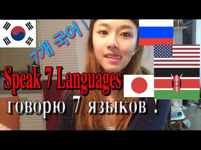 КОРЕЯНКА Говорит на 7 ЯЗЫКАХ!! 7개국어로 말해요! Koreangirl Speaks 7 Languages|кюнха|kyungha|경하