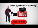 Как создать шапку для канала youtube в фотошопе. Легко!