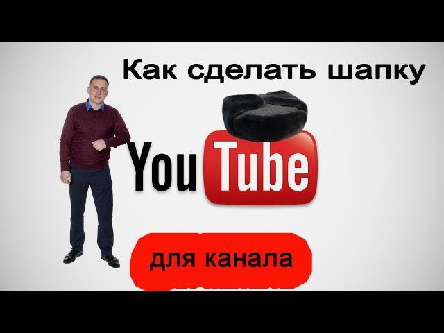 Как создать шапку для канала youtube в фотошопе. Легко! » Freewka.com - Смотреть онлайн в хорощем качестве