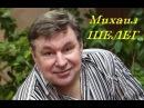 Михаил ШЕЛЕГ -  Московская осень
