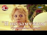 Я НЕ ЗАМУЖЕМ - Новая русская мелодрама 2017 HD в хорошем качестве