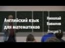 Лекция 1 Английский язык для математиков Николай Вавилов Лекториум