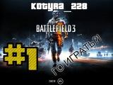 BATLLEFIELD 3ГО ИГРАТЬ!Kotyara_228