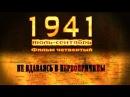 «1941» Запрещенная правда. Фильмъ 4-ый – «Не вдаваясь въ первопричины».