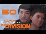 Tom Clancys The Division - Кооператив - Прохождение игры на русском #50 DLC