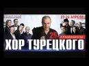 Хор Турецкого 25 лет Юбилейный концерт С тобой и навсегда