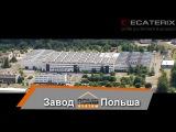 Фабрика ROMB Польша Периметральная фурнитура для окон и дверей