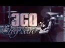 ЭGO - Скучаю (Премьера 2015)