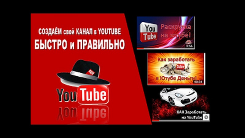 Как раскрутить свой канал на YouTybe!How to promote your channel on YouTube!
