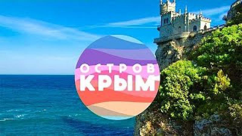 Остров Крым 1 Ялта