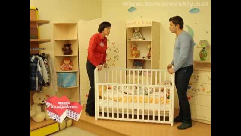 Как выбрать детскую кроватку для ребёнка - Доктор Комаровский